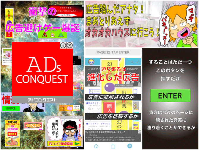 ADs CONQUEST 画面