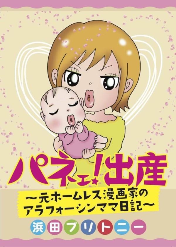 パネェ!出産~元ホームレス漫画家のアラフォーシンママ日記~ 表紙